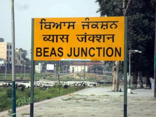 BEAS RAILWAY STATION Photo credit: Beas Railway Station
