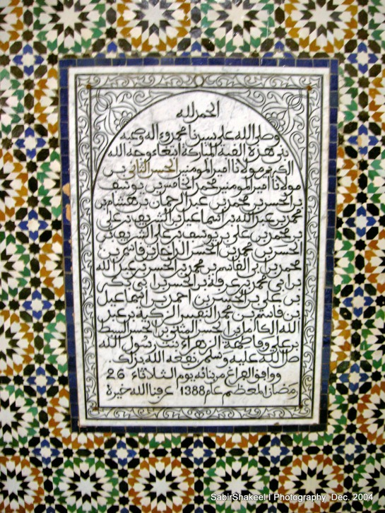 Morocco, Moulay Idris: Dedication stone in the prayer hall