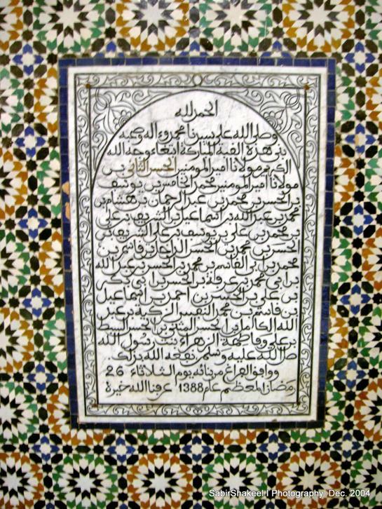 Morocco, Moulay Idris: Dedication stone in the prayer hall